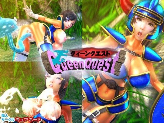 【ドラゴンクエスト 同人】QueenQuest-Vol.01-旅立ち編