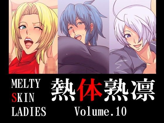 【KOF 同人】熱体熟凛Vol.10