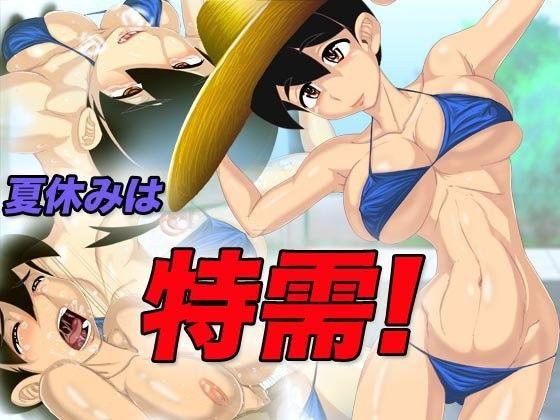 【さよなら絶望先生 同人】夏休みは特需!