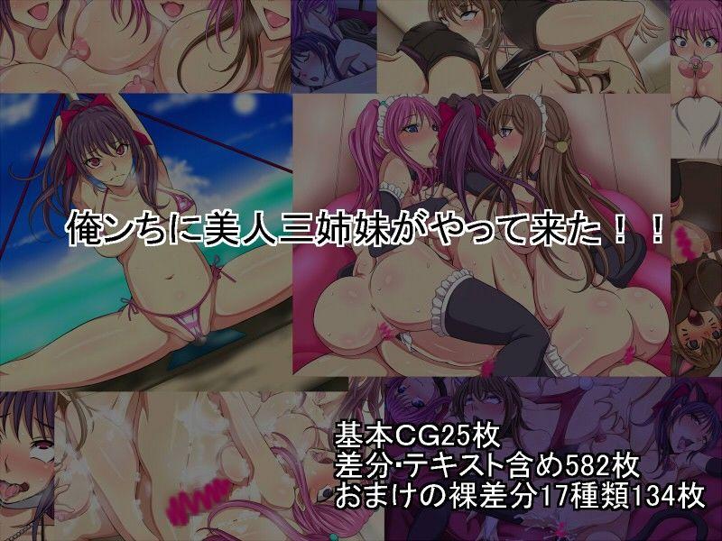 [同人]「俺ンち☆ハーレム 三姉妹三昧」(特薬草)