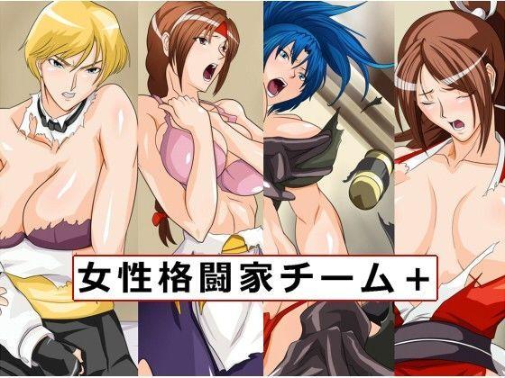 女性格闘家チーム+