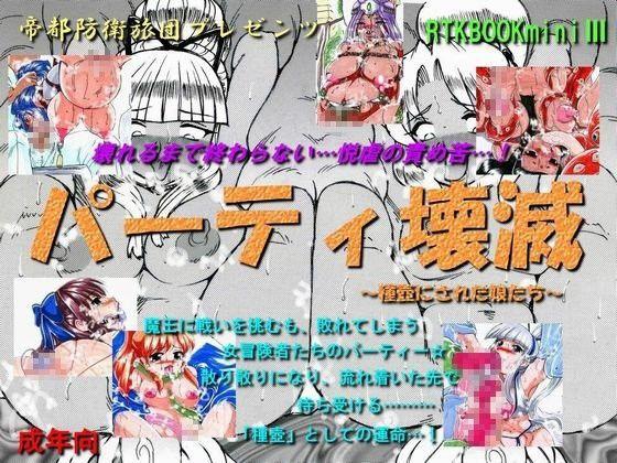 【女僧侶 同人】RTKBOOKmini3「パーティー壊滅~種壺にされた娘たち~」