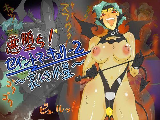 悪堕ち! セイントマーキュリー2 〜哀しき水星〜