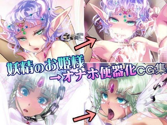 妖精のお姫様→オナホ便器化CG集 d_049223のパッケージ画像