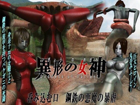 巨大ヒロイン陵●・丸呑み 異形の女神・第二集
