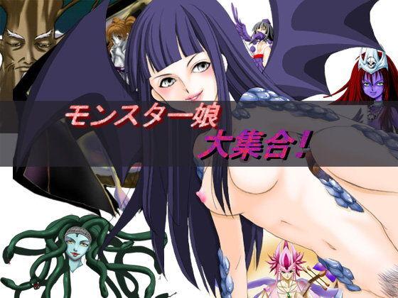 【人外娘・もんむす】鑑賞用 & エロゲーム素材