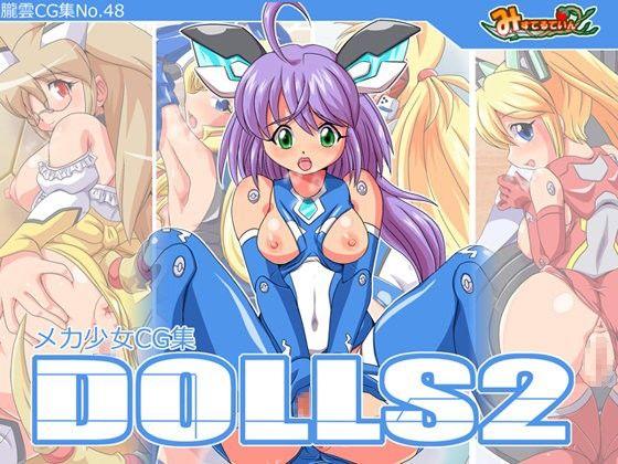 【武装神姫 同人】DOLLS2