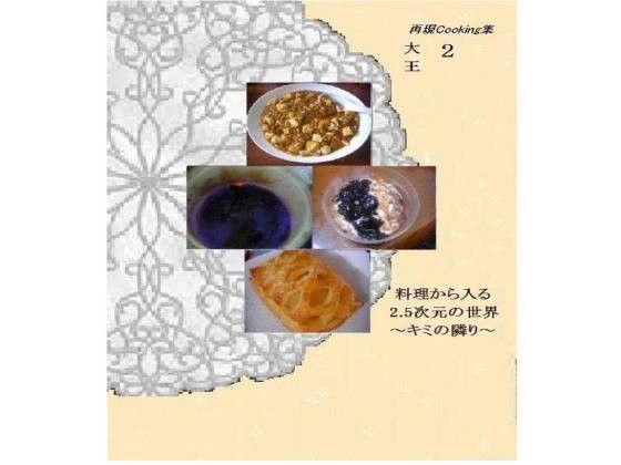 【4コマ大王 同人】料理から入る2.5次元の世界~キミの隣り~