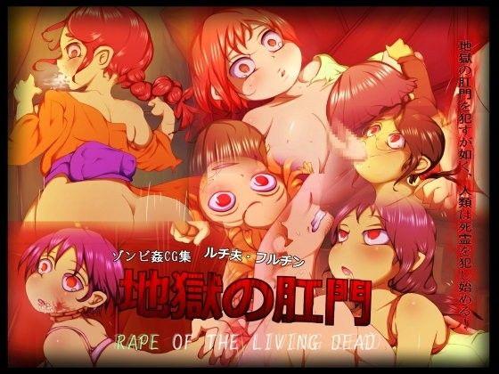 地獄の肛門~RAPE OF THE LIVING DEAD~