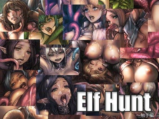 ElfHunt触手編