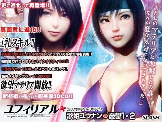 ユフィリアル-complete edition- + 歌姫ユウナンの憂鬱1・2スペシャルパック