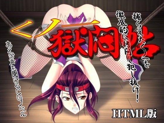くノ一獄悶帖 第一巻(HTML版)