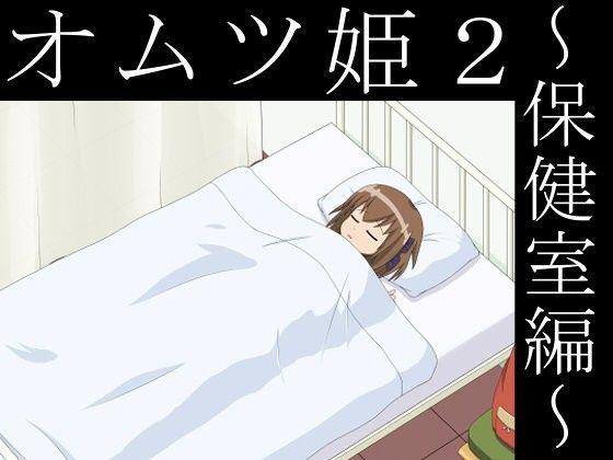 【God Hand Mar 同人】オムツ姫2~保健室編~