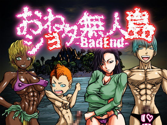 【Naiyori alpha 同人】おねショタ無人島-BadEnd-