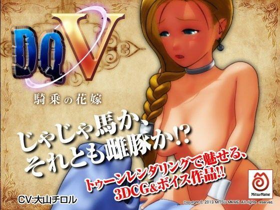 DQV〜騎乗の花嫁〜