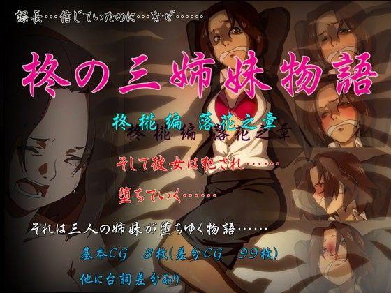 柊の三姉妹物語 柊椛偏 落花之章(PC版)