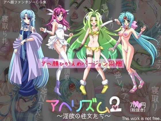 アヘリズム2 〜淫欲の性女たち〜