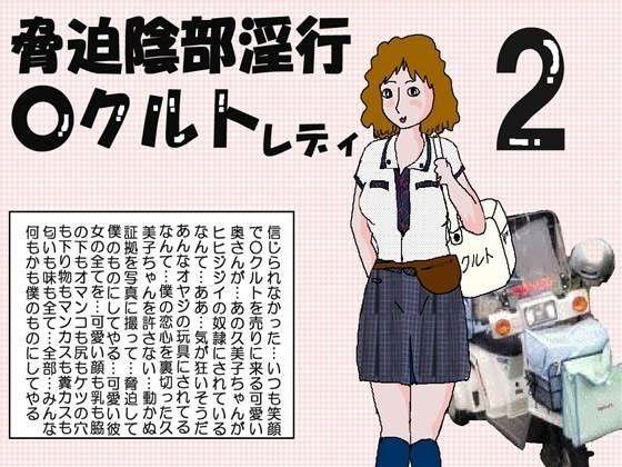 【如月むつき 同人】脅迫陰部淫行Oクルトレディー2