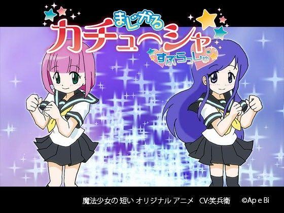 魔法少女アニメ「まじかる カチューシャ すぷらっしゅ」 第1話
