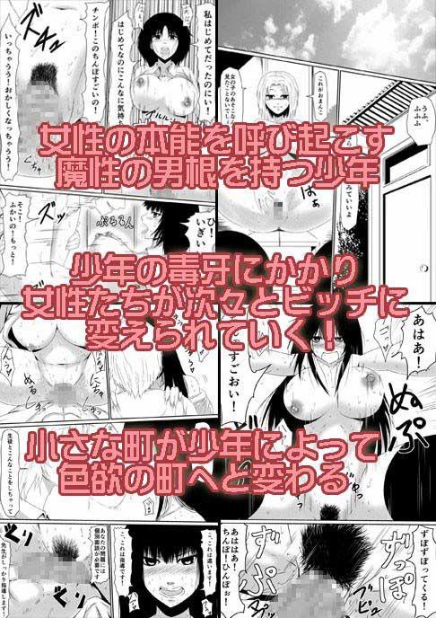 【三毛蔵亭 同人】魔性のチ●コを持つ少年~彼の男根は女性をメスへと変える~前編