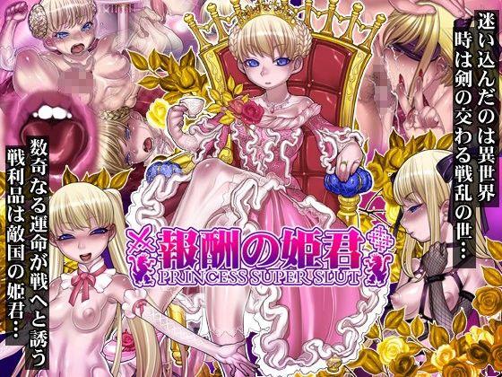 ��ɱ�� princess super slut