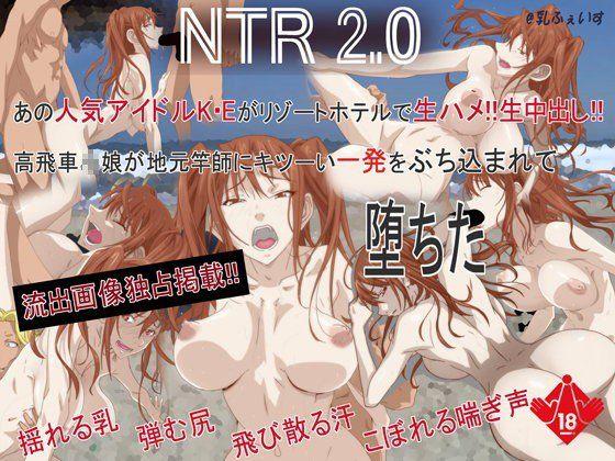 【乳ふぇいす 同人】NTR2.0