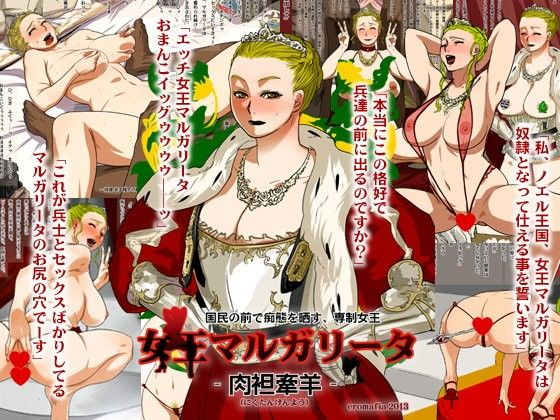 【エロマフィア 同人】女王マルガリータ-肉袒牽羊-