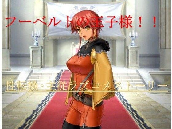 【午前七時の合わせカガミ 同人】フーベルトの王子様!!