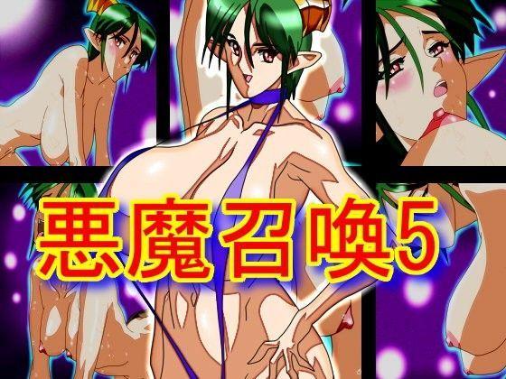 悪魔召喚5