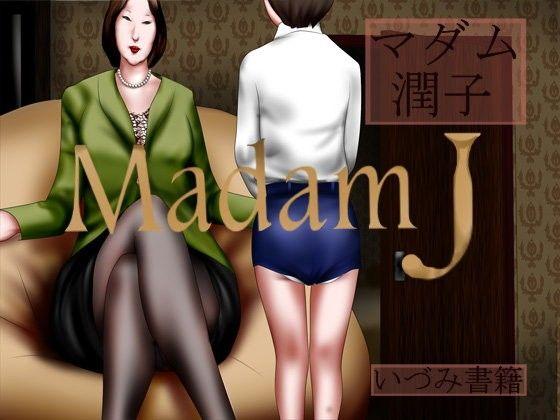 【いづみ書籍 同人】マダム潤子