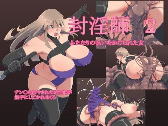 【Inner Map 同人】封淫師2ふたなりの呪いをかけられた女
