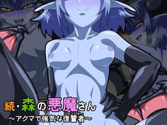 【蜥蜴重工 同人】続・森の悪魔さん