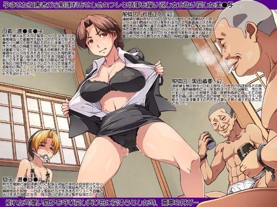 欲望回帰第502章-獄母奪姦★脱獄囚チ●ポ×童貞チ●ポ近親姦でイカれた美津子さん-