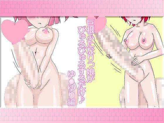 【歳納京子 同人】◆ふたなりっ娘がびゅるびゅるするだけ♪ゆ●ゆり編