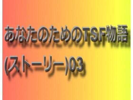 あなたのためのTSF物語 03