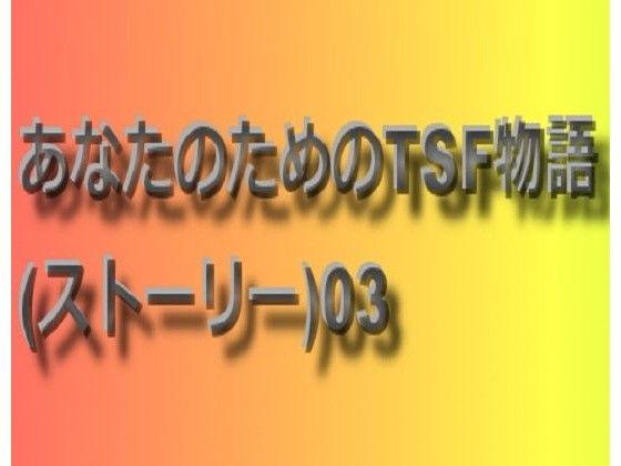 【午前七時の合わせカガミ 同人】あなたのためのTSF物語03
