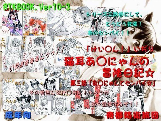 RTKBOOK 10-3 「け○おん!いぢり 3 『猫耳あ○にゃんの冒険日...