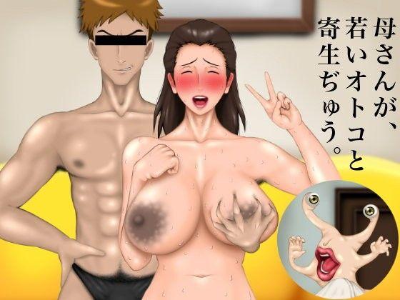 【サークル埒外 同人】母さんが、若いオトコと寄生ぢゅう。