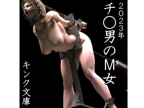 【キンク文庫 同人】2023年チ○男のM女