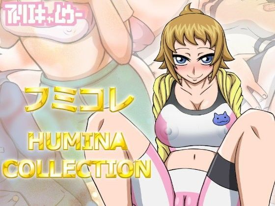フミコレ HUMINA COLLECTION