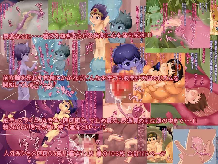 【ショタ 丸呑み】ショタ少年の丸呑み女性向け寸止め触手の同人エロ漫画!