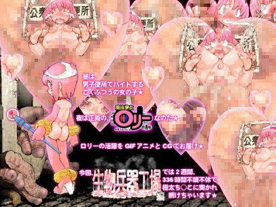 【新世界漫画研究会 同人】魔法少女セクシーロリー生物兵器編
