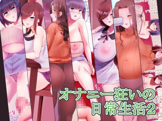 【高潔の乙女 同人】オナニー狂いの日常生活2