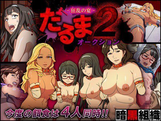 だるまオークション2 〜狂乱の宴〜