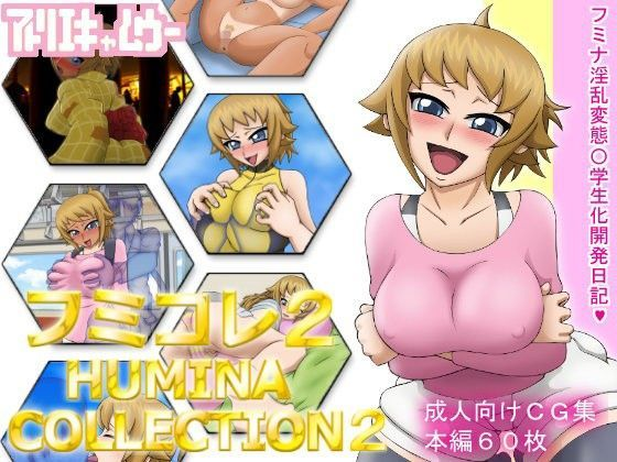 フミコレ2 HUMINA COLLECTION2