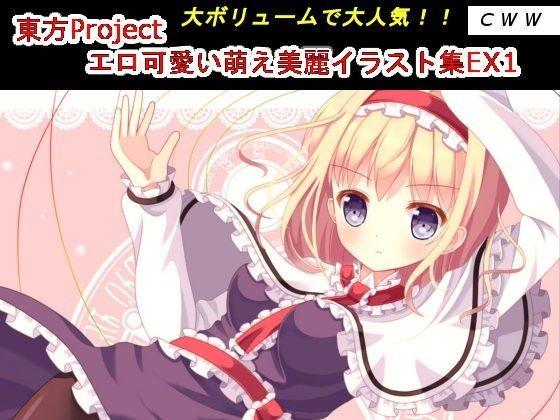 東方Project エロ可愛い萌え美麗イラスト集EX1 d_081096のパッケージ画像