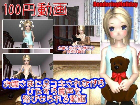 【renderingholiday 同人】【100円動画】お嬢さまに足コキされながらひたすら罵声を浴びせられる動画