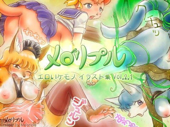 メロリプル エロいケモノイラスト集 Vol.2.1