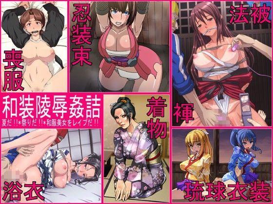 欲望回帰-和装○辱姦詰×××夏だ!!祭りだ!!和服美女レ○プ2015-