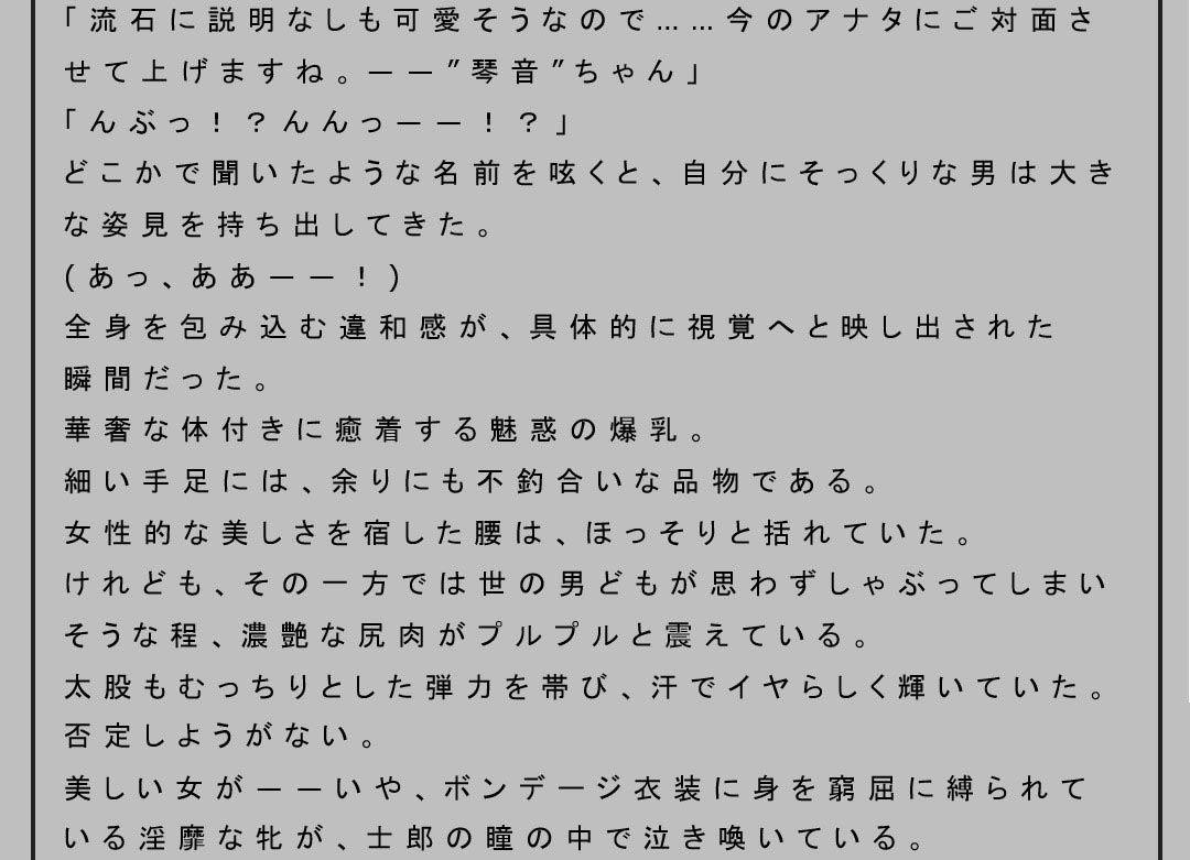 【午前七時の合わせカガミ 同人】性転性癖~天城士朗の牝犬転生~